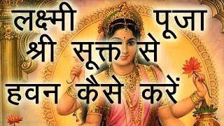 How to do Lakshmi Puja - Easy Havan Vidhi by Sri Suktam for Lakshmi Puja on Diwali | Laxmi Pujan