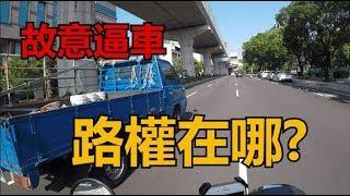 台灣三寶  人人都有路權