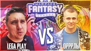 ТУРНИР ПО ВАРФЕЙС ► Warface Fantasy League  Lega Play Vs ОРЛЫ