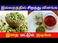 இல்லறத்தில் சிறந்து விளங்க இதை மட்டும் குடிங்க | Home remedies in tamil |