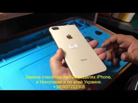 Замена стекла IPhone 8 Plus Glass Only Repair