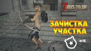 МАГАЗИН ИНСТРУМЕНТОВ И ПОЛИЦЕЙСКИЙ УЧАСТОК - 7 days to die #15(, 2017-04-15T12:00:05.000Z)