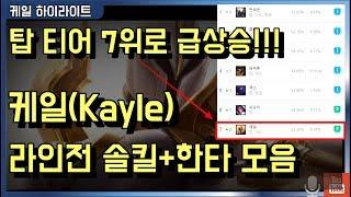 케일 라인전 솔킬/한타 영상 모음(리븐/잭스/레넥/아트…