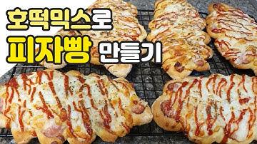 호떡믹스로 피자빵 만들기 / 소세지빵 만들기 / Sausage pizza bread