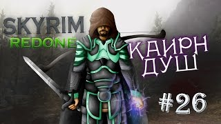 Skyrim Redone - 26 - Каирн Душ