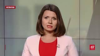 Випуск новин за 12:00: Нова тактика бойовиків