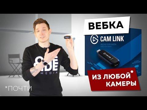 Веб-камера из любой (почти) камеры | CamLink