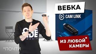 Веб-камера из любой (почти) камеры   CamLink