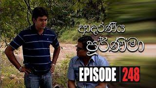 Adaraniya Purnima | Episode 248 17th July 2020 Thumbnail