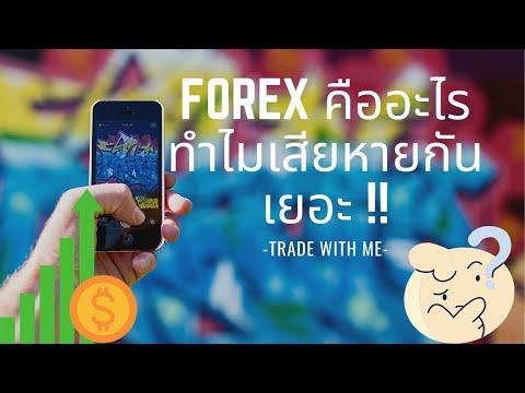 Forex คืออะไร ทำไมเสียหายกันเยอะ