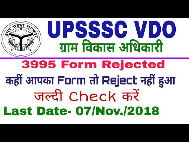 UPSSSC VDO 3995 REJECTED FORM 2018 || CORRECTION करने के लिए जरुर देखें