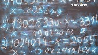 Проклятые уравнения | Реальная мистика