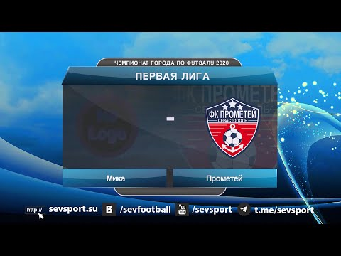 Чемпионат Севастополя по футзалу 2020. Первая лига. 2-й тур. Мика — Прометей