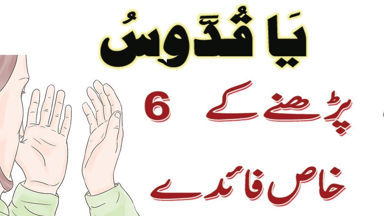 Ya Quddus Parhne Ke 6 Khaas Faide Islamic Adab - смотреть