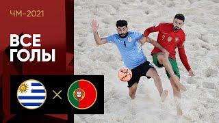 24 08 2021 Уругвай Португалия Все голы