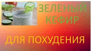 Зеленый кефир на ужин Худеем правильно