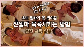 신생아 목욕 | 쌍둥이…