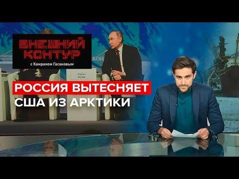 Россия вытесняет США из Арктики
