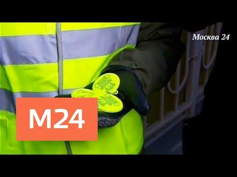 """В Москве стартует социальная акция """"Замечай и будь заметным"""" - Москва 24"""
