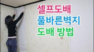 풀바른벽지 도배 방법 : 셀프 도배 : 초보자도 할수 …