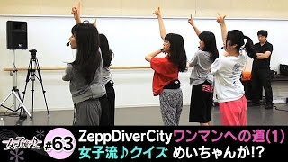 テレ朝動画「女子流♪」#63 ダイジェスト 【本編はこちら→】http://www.t...