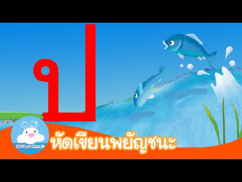 หัดเขียน ป ปลา