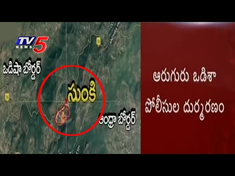 5 Police Jawans Killed in IED Explosion by Maoists on AP-Odisha Border | TV5 News