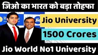 Jio World Class University in Karjat 😍Jio बनाएगा ₹1500 करोड़ के खर्चे से दुनिया की No1 University 👍
