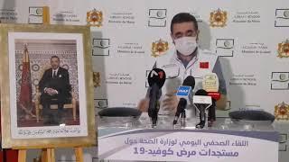 التصريح الصحفي اليومي حول مستجدات مرض كوفيد-19 بالمغرب ليوم 08 غشت 2020