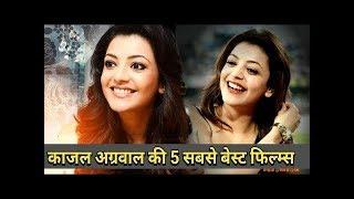 Top 5 Best Kajal Aggarwal Movies List - Kajal Aggarwal Best Movies |