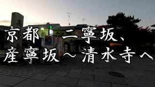 京都 二寧坂、産寧坂~清水寺へ