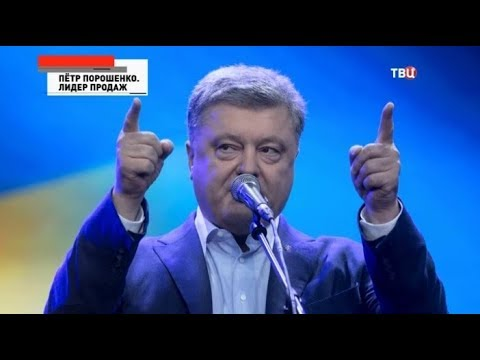 Петр Порошенко. Лидер продаж