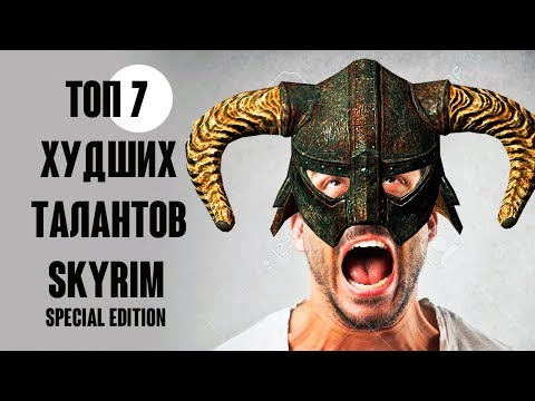 Skyrim - ТОП 7 ХУДШИХ ТАЛАНТОВ В SKYRIM SPECIAL EDITION! thumbnail