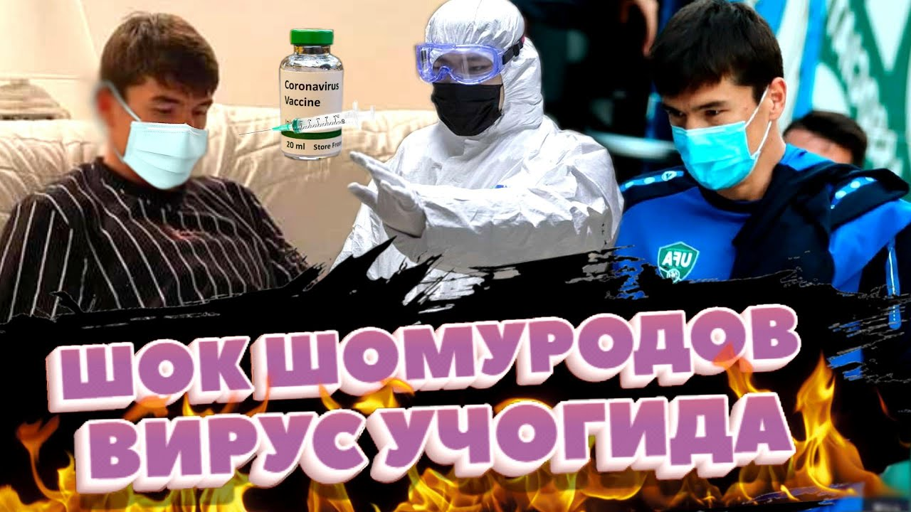 ТЕЗКОР ЭЛДОР ШОМУРОДОВ ЖЕНОАДА ВИРУС УЧОГИГА ТУШИБ КОЛДИ..... MyTub.uz
