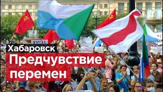 Смена власти в России: Хабаровск начал обратный отсчет