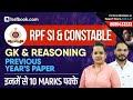 RPF SI & Constable Exam 2018 | GK & Reasoning Class | Solve Previous Year's Paper | Crack RPF 2018
