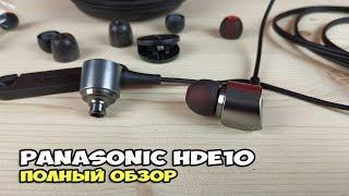 Panasonic HDE10 - внутриканалки с фирменным излучателем