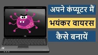 अपने कंप्यूटर मैं भयंकर वायरस कैसे बनायें | How to make Computer Virus Tutorial