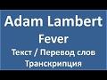Adam Lambert Fever текст перевод и транскрипция слов mp3