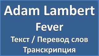 Adam Lambert Fever текст перевод и транскрипция слов