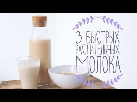 Как сделать банановое молоко в домашних условиях