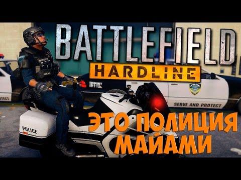 Battlefield Hardline. Прохождение. Часть 2 (Это полиция Майами:D) 60fps