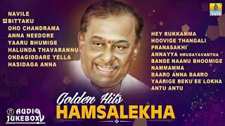 Golden Hits Hamsalekha Best Kannada Songs of Hamsalekha