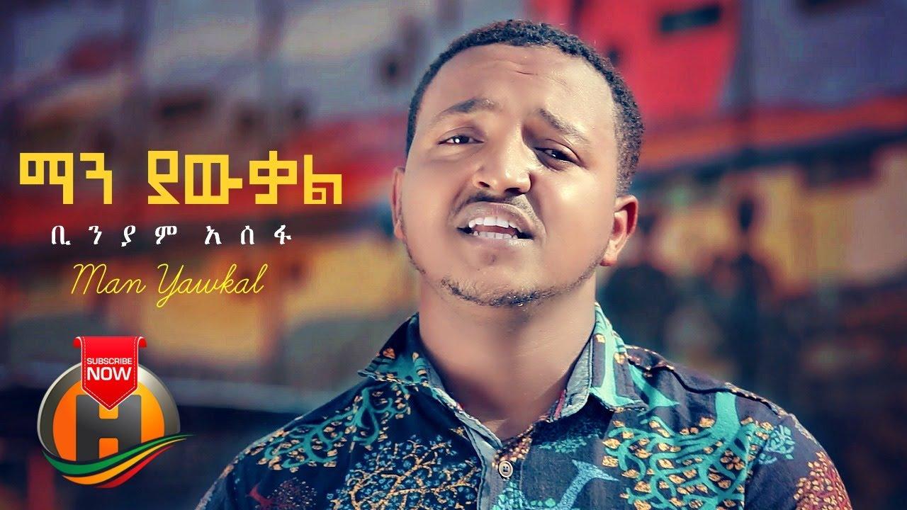 Binyam Assefa - Man Yawkal | ማን ያውቃል - New Ethiopian Music 2020 (Official Video)