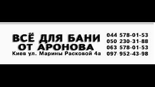 Купить Двери печи Освещение Аксессуары Для бани сауны Киев Доступные цены Недорого(, 2015-11-24T13:20:56.000Z)
