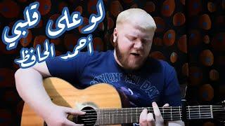 لو على قلبي - فضل شاكر (غناء أحمد الحافظ) - Law Ala Albi