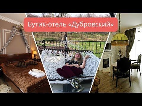 Обзор бутик-отеля «Дубровский» / Сергиев Посад / Honeytrip