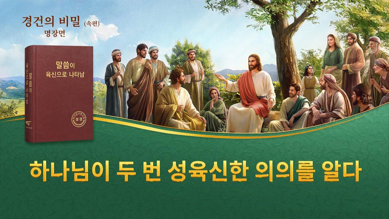 복음 영화 <경건의 비밀 (속편)> 명장면(5)하나님이 두 번 성육신하신 의의를 알다