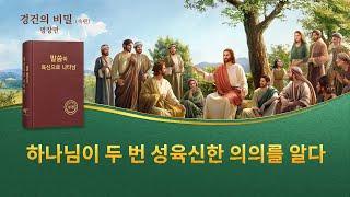 복음 영화<경건의 비밀 (속편)>명장면(5)하나님이 두 번 성육신하신 의의를 알다