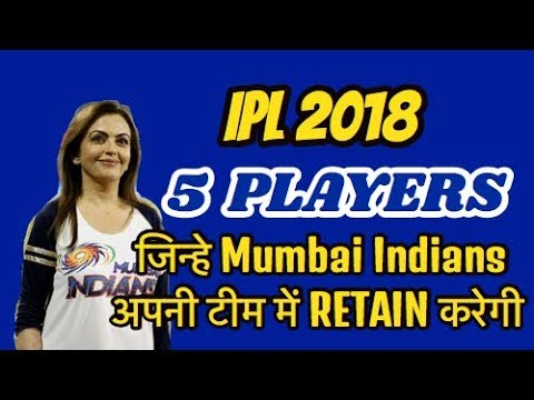 IPL 2018-  5 Players that MUMBAI Indians might RETAIN, MI करेगी ये 5 Players रेटिने